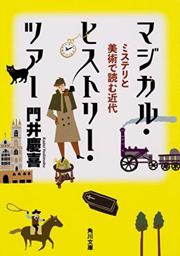 マジカル・ヒストリー・ツアー ミステリと美術で読む近代 (角川文庫)