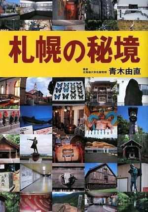 札幌の秘境の詳細を見る