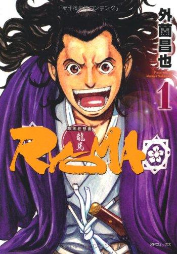 幕末狂想曲RYOMA 1 (SPコミックス)の詳細を見る