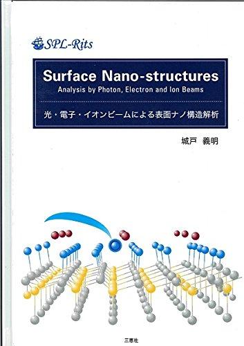 光・電子・イオンビームによる表面ナノ構造解析 (SPLーRits)