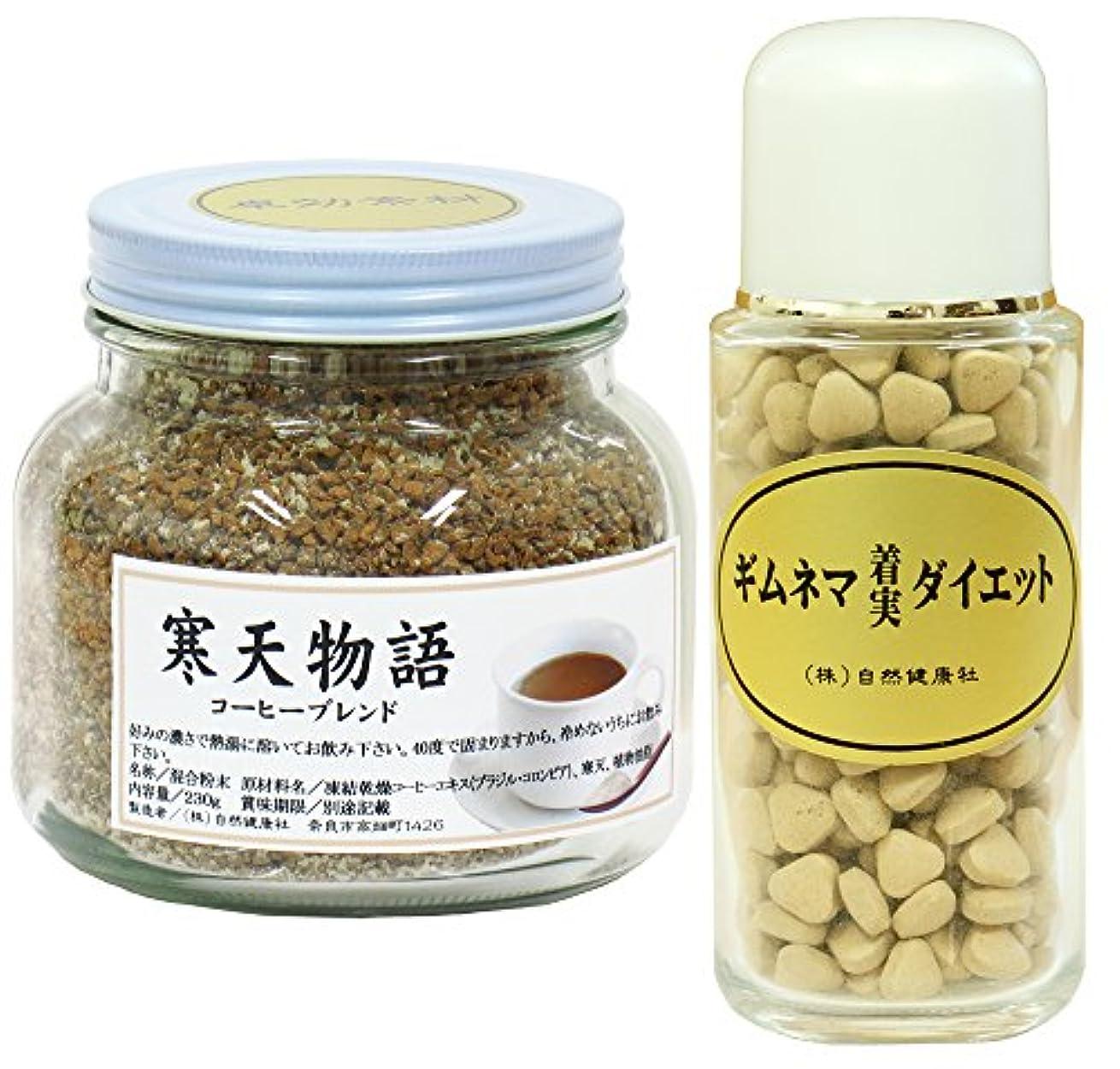 化学粘土ハブ自然健康社 寒天コーヒー 200g + ギムネマダイエット 90g