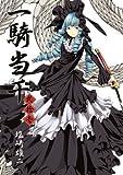 一騎当千 【初回限定版】 21巻 (ガムコミックス)