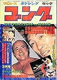月刊ゴング 1981年 3月号 ジャイアント馬場 アブドラザブッチャー