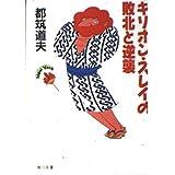 キリオン・スレイの敗北と逆襲 (角川文庫)