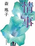 情事 (集英社文庫 143-A)