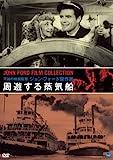 不滅の映画監督 ジョン・フォード傑作選 周遊する蒸気船[DVD]