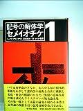 セメイオチケ〈1〉記号の解体学 (1983年)