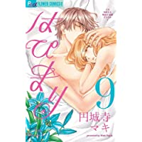 はぴまり~Happy Marriage!?~ (9) (フラワーコミックス)