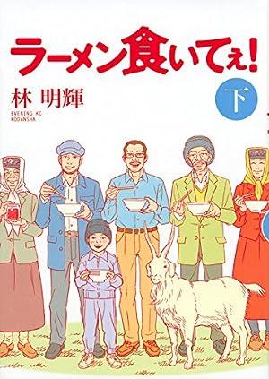 ラーメン食いてぇ!(下) (イブニングKC)