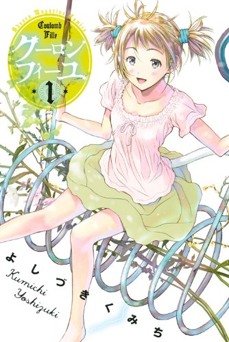 クーロンフィーユ(1) (講談社コミックス)の詳細を見る