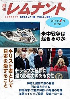 [レムナント出版編集部]の聖書解説誌 月刊レムナント 2017年4月号 キリスト者として日本を愛すること: わかるキリスト教 すばらしい福音