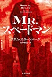 Mr.スペードマン (ハヤカワ文庫NV)