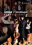 光学探偵×GrimReaper [DVD]