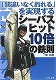 「間違いなく釣れる」を実現するシーバスヒット10倍の鉄則