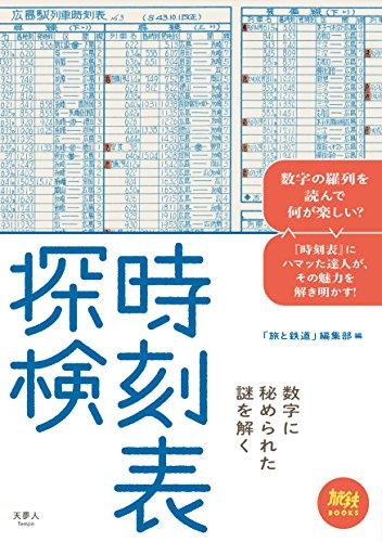 時刻表探検 数字に秘められた謎を解く (旅鉄BOOKS 001) -