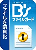 ソースネクスト B's ファイルガード ダウンロード版 [ダウンロード]