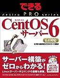 できるPRO CentOS 6 サーバー (できるPROシリーズ)