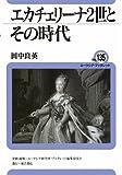 エカチェリーナ2世とその時代 (ユーラシア・ブックレット)
