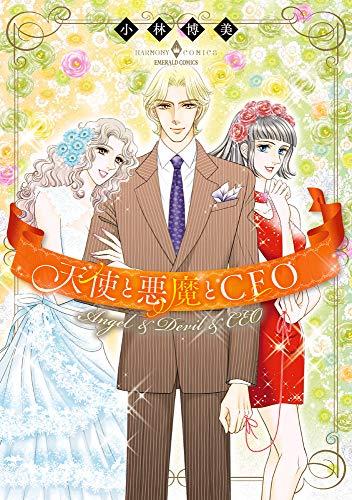 天使と悪魔とCEO (エメラルドコミックス/ハーモニィコミックス)