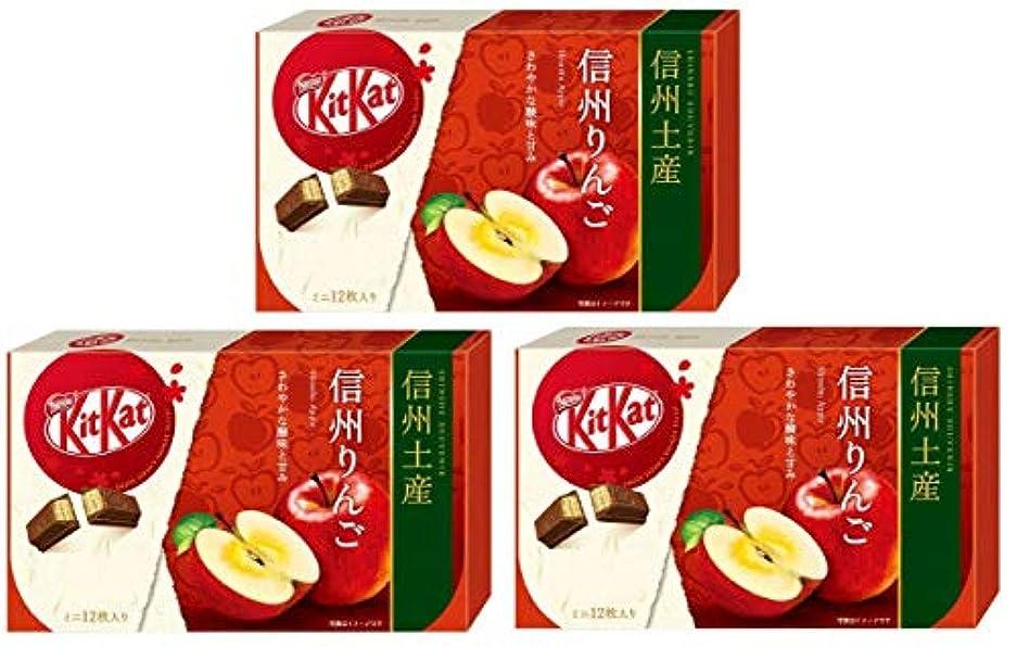 子供っぽい協定与えるネスレ日本 キットカット ミニ 信州りんご 12枚 × 3箱セット