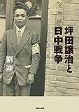 坪田譲治と日中戦争 -一九三九年の中国戦地視察を中心に-