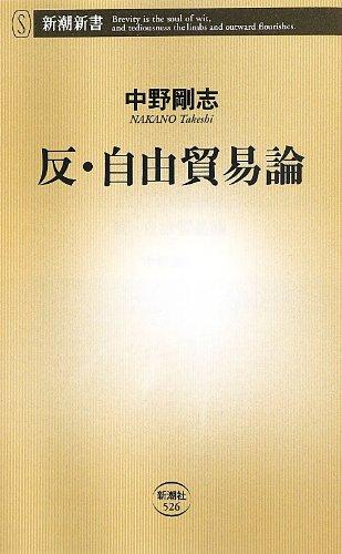 反・自由貿易論 (新潮新書)の詳細を見る
