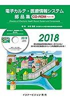 電子カルテ・医療情報システム部品集 2018(CD-ROM版)