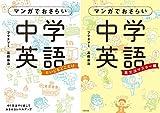 [まとめ買い] マンガでおさらい中学英語(中経☆コミックス)