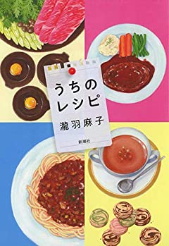 勇気が出る家族小説〜瀧羽麻子『うちのレシピ』