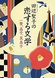 田辺聖子の恋する文学: 一葉、晶子、芙美子 (新潮文庫)