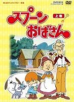 スプーンおばさん DVD-BOX デジタルリマスター版 上巻【想い出のアニメライブラリー 第4集】