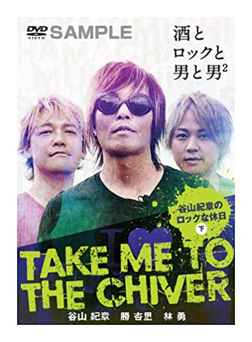 Take me to the Chiver ~谷山紀章のロックな休日~下巻[DVD]