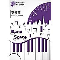 バンドスコアピースBP1874 夢灯籠 / RADWIMPS ~映画「君の名は。」主題歌 (BAND SCORE PIECE)
