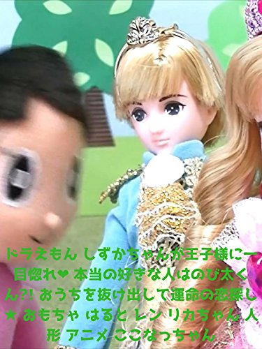 ドラえもん しずかちゃんが王子様に一目惚れ  本当の好きな人はのび太くん?! おうちを抜け出して運命の恋探し  おもちゃ はると レン リカちゃん 人形 アニメ ここなっちゃん