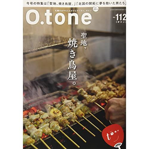 O.tone[オトン]Vol.112(聖地、焼き鳥屋)[雑誌]