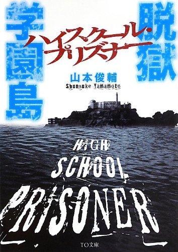 脱獄学園島 ハイスクール・プリズナー (TO文庫)の詳細を見る
