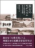 「旅行のモダニズム: 大正昭和前期の社会文化変動」販売ページヘ