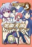 学園天国パラドキシア 5巻 (IDコミックス)