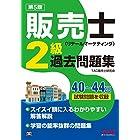 販売士(リテールマーケティング)2級 過去問題集 第5版
