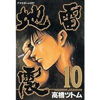 地雷震(10) (アフタヌーンコミックス)