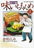 味いちもんめ独立編 1 (BIG COMIC SUPERIOR)