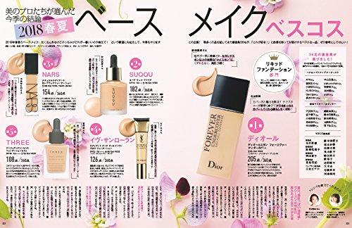 VOCE 2018年5月号【雑誌】