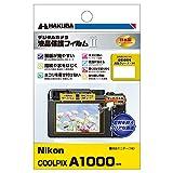 HAKUBA デジタルカメラ液晶保護フィルムMarkII Nikon COOLPIX A10000専用 DGF2-NCA1000