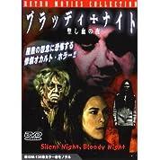 ブラッディナイト 聖し血の夜 [DVD]