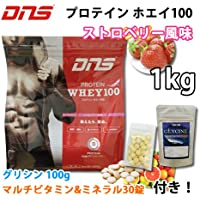 DNS プロテインホエイ100 ストロベリー風味 1000g【グリシン100g&マルチビタミン30錠付き!】
