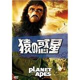 猿の惑星 [AmazonDVDコレクション]