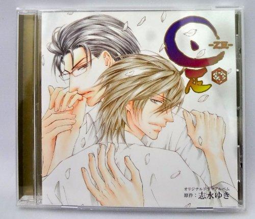 【ドラマCD】是-ZE- ⑤の詳細を見る