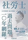 2018年版 社労士過去問題集vol.2「過去問題10年網羅。」労災・雇用・徴収法 (山川靖樹 著)