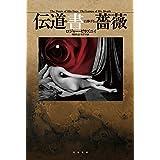 伝道の書に捧げる薔薇 (ハヤカワ文庫 SF 215)