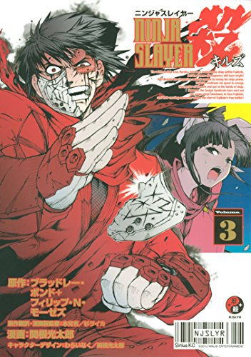ニンジャスレイヤー殺(3) (シリウスコミックス)